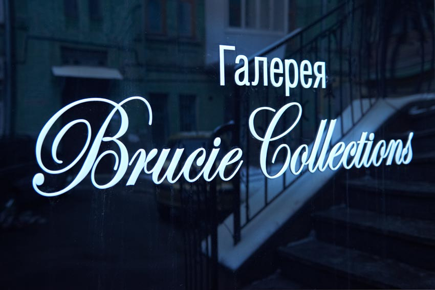 Andreas-H.-Bitesnich-at-Brucie-Collections-Kiev-26.1